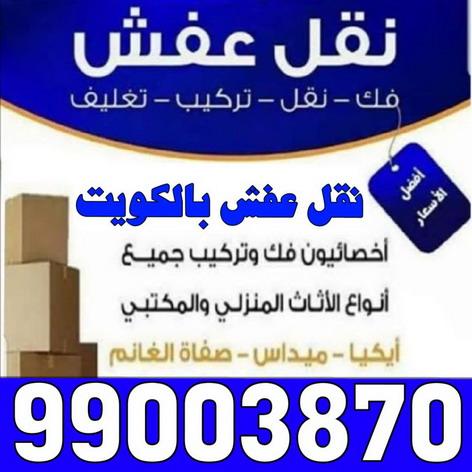 نقل عفش - شركة نقل عفش بالكويت - ابومصطفى 99003870 - شركة نقل عفش - نقل عفش رخيص - نقل عفش الكويت - نقل اثاث - رقم نقل عفش