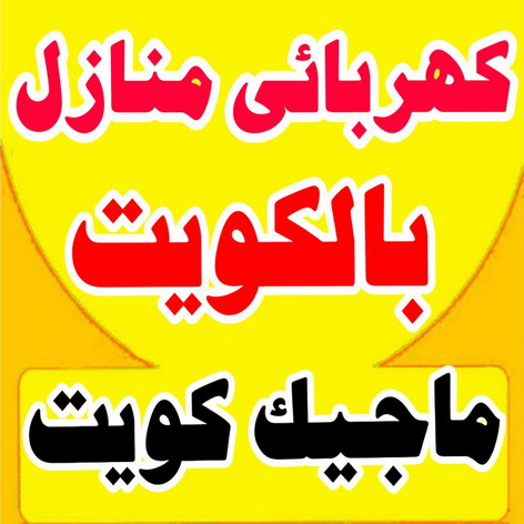 كهربائى منازل - كهربائى - ابوحسين 66925916 - رقم كهربائى - كهربائى منازل سلوى - كهربائى منازل حولى - كهربائى العدان - فنى كهربائى منازل - كهربائى منازل الكويت