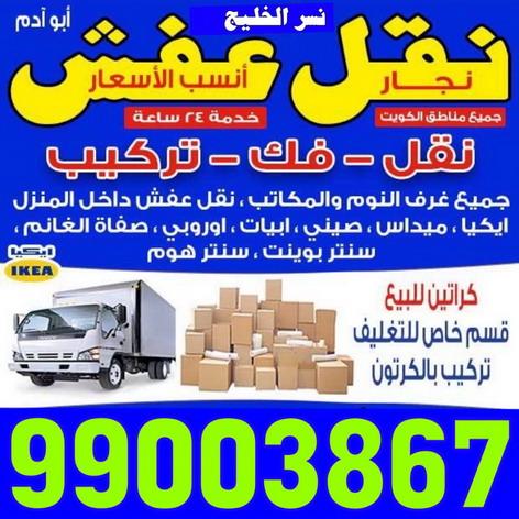 نقل عفش نسر الخليج 99003867