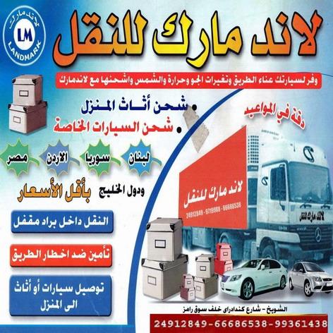 شحن سيارات - شركات شحن - بالكويت 65565709 - شركة شحن سيارات - شركات الشحن فى الكويت - شحن - مكتب شحن - شركة شحن