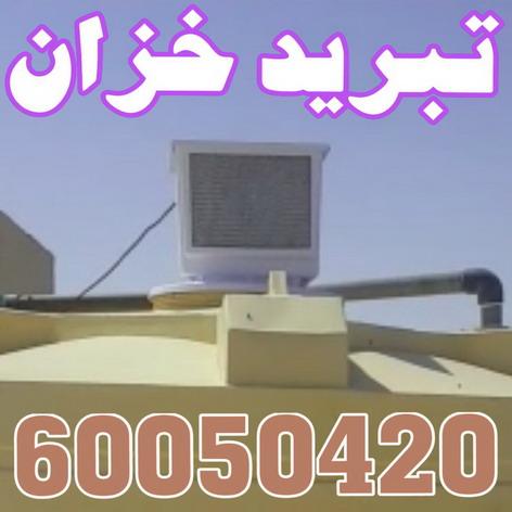 تبريد مياه الخزان - جهاز تبريد المياه - تبريد مياه التانكى بالكويت 60050420