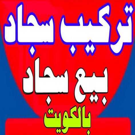 تركيب سجاد - ابوعماد 55777425 - بيع سجاد - فنى تركيب سجاد - تركيب سجاد بالكويت - سجاد للبيع  - تركيب موكيت - تركيب سجاد الكويت