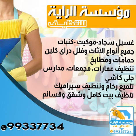 شركة تنظيف منازل بالكويت - - 99337734