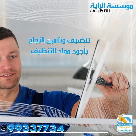 شركة تنظيف - مؤسسة الراية  للتنظيف 99337734 - تنظيف فلل وشقق - شركة تنظيف وتعقيم - شركة تنظيف منازل الكويت - شركة تنظيف شقق - تنظيف شقق - شركة تنظيف بالكويت