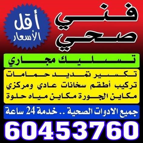 فنى صحى ابوعلى 60453760