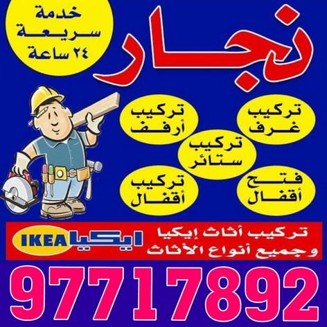 منجرة سيف الجزيرة - الاتصال 97717892
