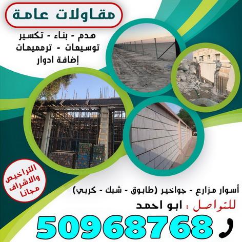 مقاولات عامة بالكويت - الاتصال 50968768