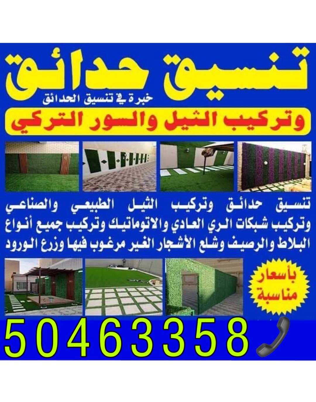 تنسيق حدائق - الاتصال 50463358