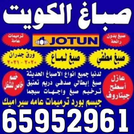 صباغ الكويت - الاتصال 65952961