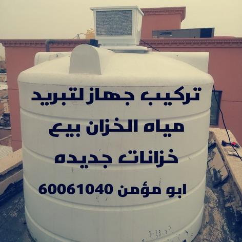 تبريد مياه الخزان - الاتصال 60061040 - تبريد مياه الخزانات - تبريد تانكى - تبريد خزان - تبريد تانكى الماء - جهاز تبريد المياه - تبريد مياه التانكى بالكويت