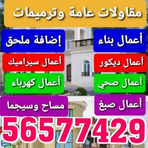 معلم حجر – معلم رخام -ابوحسين 56577429 - معلم حجر ورخام – تركيب حجر – تركيب رخام – جلى رخام