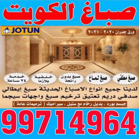 صباغ الكويت - الاتصال 99714964