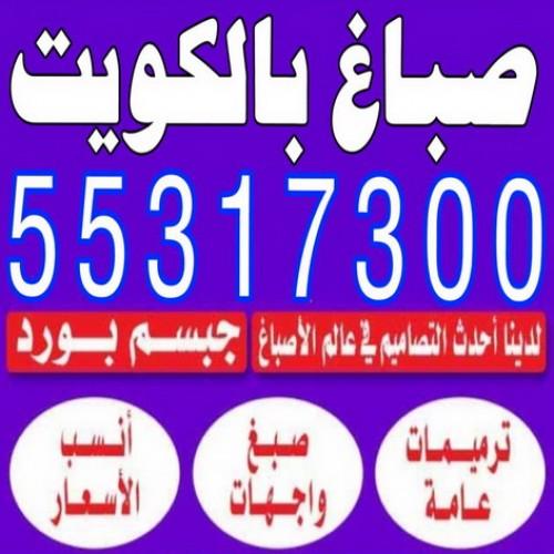 صباغ - صباغ بالكويت 55317300
