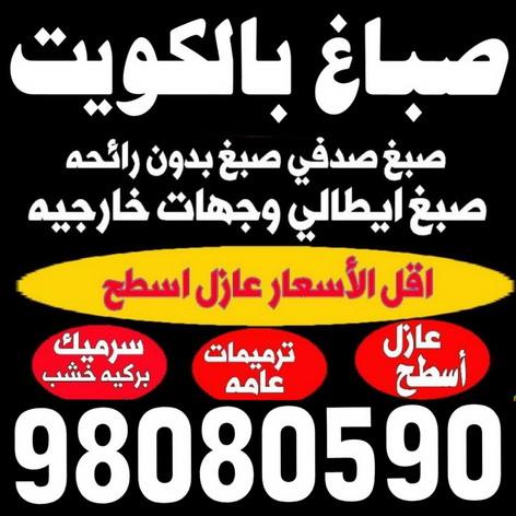صباغ - صباغ بالكويت 98080590