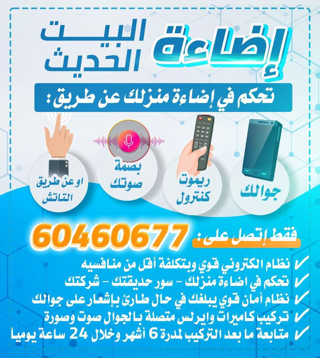 فنى كهربائى - الاتصال 60460677