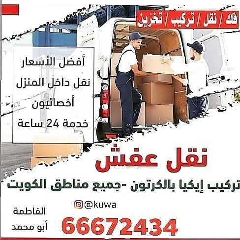 نقل عفش فك تركيب جميع انواع غرف النوم والمكاتب والاثاث المنزلي بانسب الأسعار ابو خالد متميزين جدا 66672434