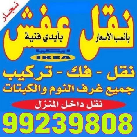 نقل عفش نسر الخليج 99239808