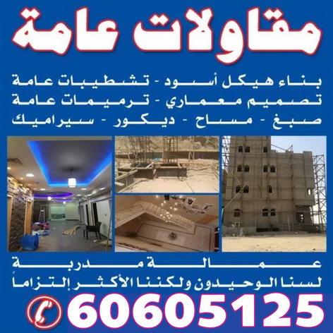 مقاولات عامة بالكويت - الاتصال 60605125