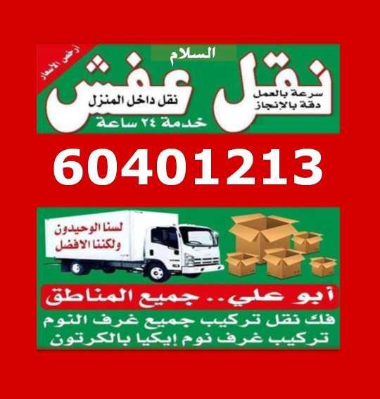 هاف لوري نقل عفش 60401213 في الكويت