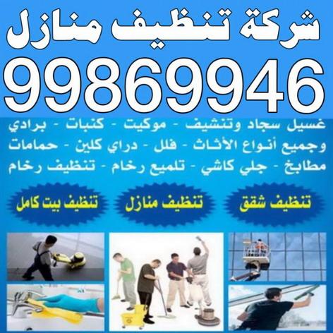 شركة تنظيف منازل - الاتصال 99869946