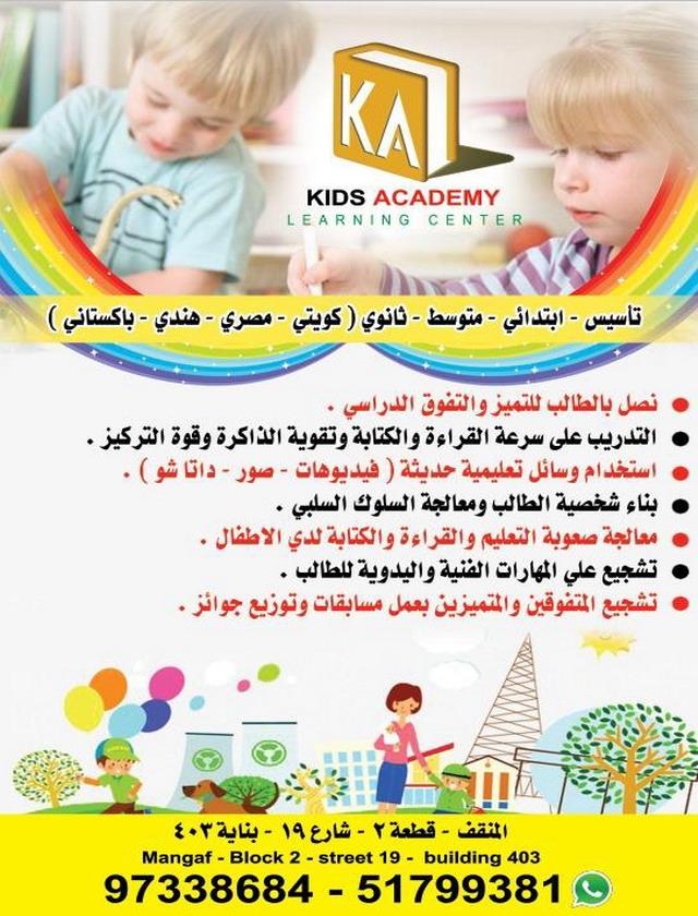 مركز اكاديمية الأطفال التعليمية