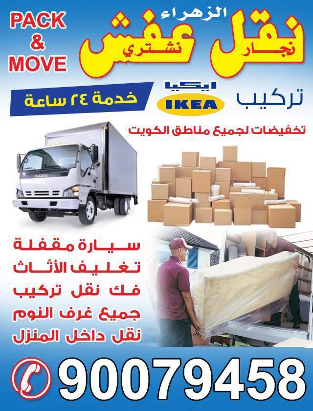 نقل عفش الزهراء نقل عفش - جميع مناطق الكويت - فك - نقل - تركيب جميع غرف النوم - نقل مخازن تغليف للاتصال   90079458