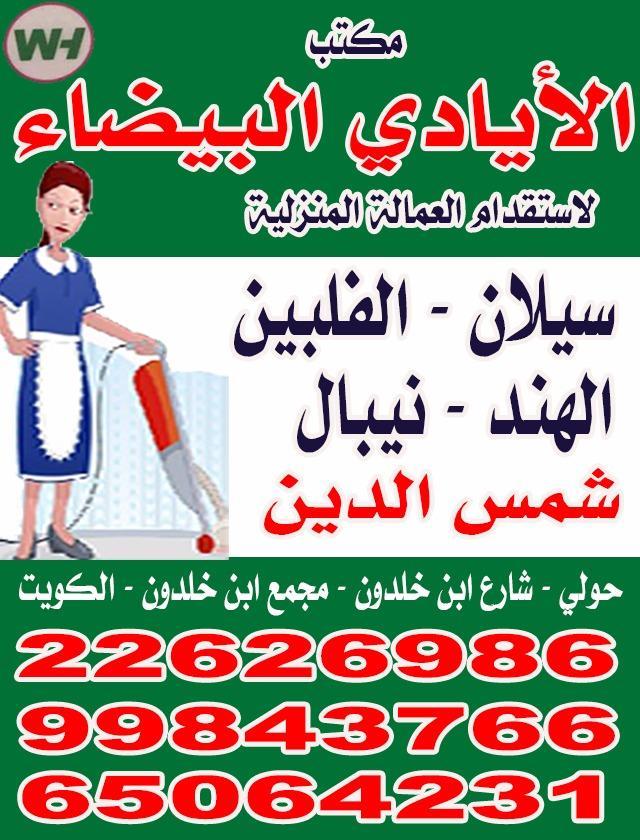 مكتب الايادى البضاء للعمالة المنزلية 65064231-99843766-22626986