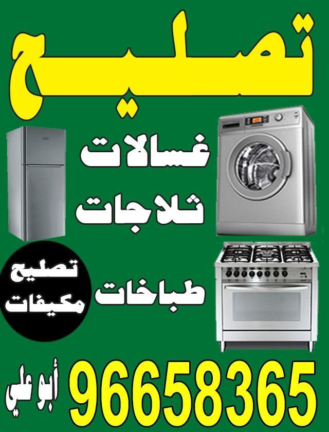 تصليح بكفالة 96658365 غسالات ثلاجات طباخات تصليح مكيفات الاتصال ابوعلى