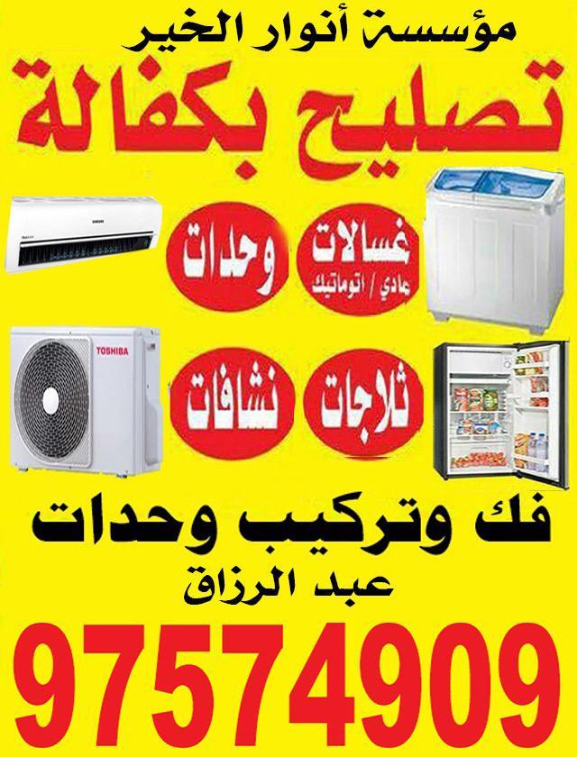 تصليح بكفالة داخل المنزل خدمة 24 ساعة اقل اسعار تصليح غسالة وثلاجة وطباخات جميع مناطق الكويت  97574909