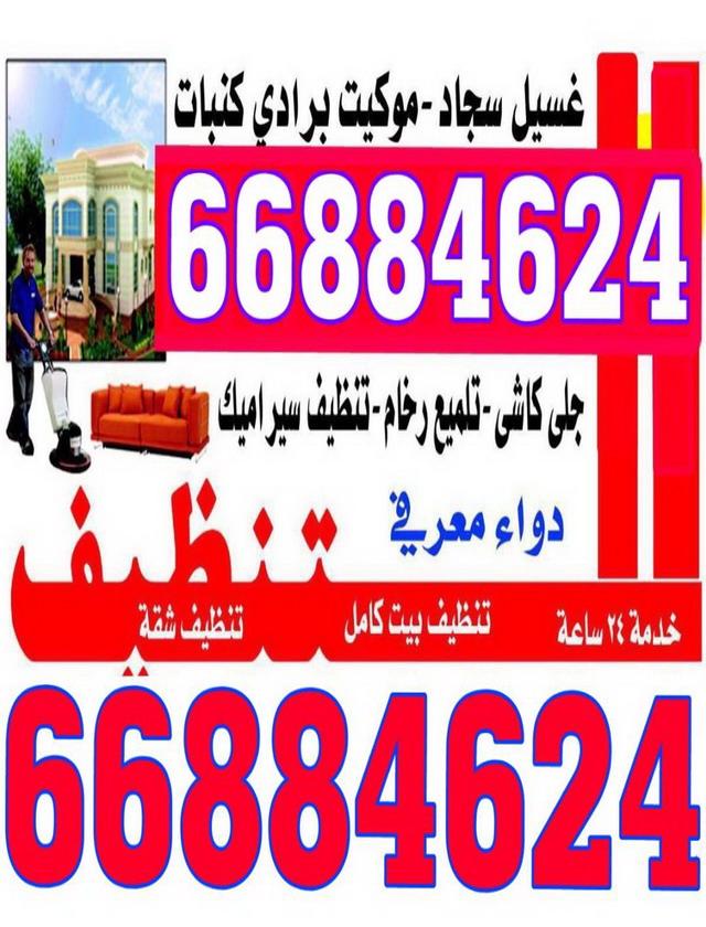 شركة سنديان الكويت للتنظيف - غسيل سجاد - موكيت - كنبات - جميع انواع الاثاث - وفلل دراى كلين - حمامات - مطابخ - تنظيف عمارات - مجمعات - مدارس - جلى كاش - تلميع وتنظيف رخام - سيراميك - بيت كامل - شقق - للاتصال 66884624