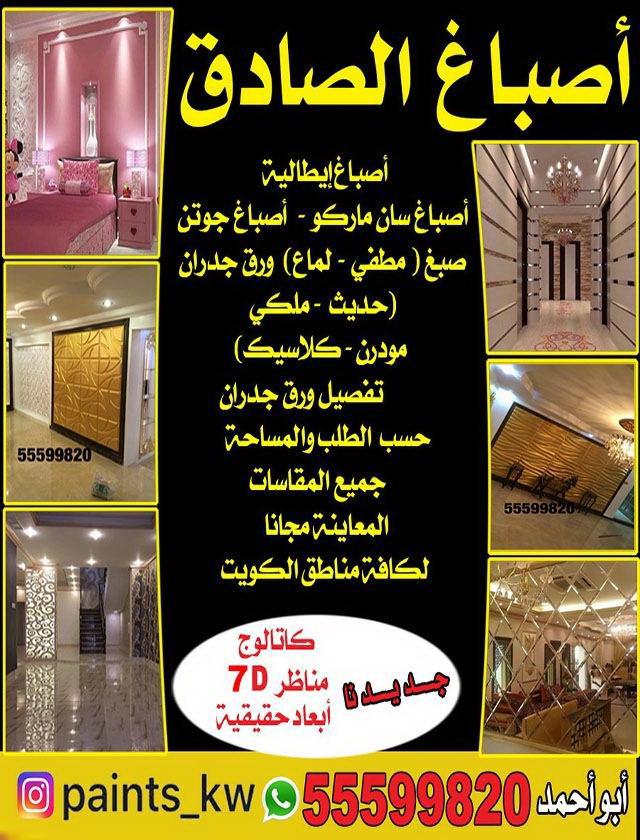اصباغ الصادق-اصباغ اايطالية اصباغ سان ماركو اصباغ جوتن صبغ (مطفى -لماع) ورق جدران (حديث -ملكى -مودرن -كلاسيك) تفصيل ورق جدران حسب الطلب والمساحة جميع المقاسات -المعاينة مجانا لكافة مناطق الكويت (كتالوج مناظر3D ابعاد حقيقية ) - للاتصال - 55599820