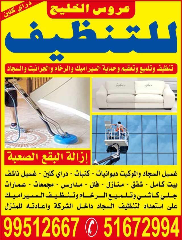 شركة عروس الخليج للتنظيف  للتنظيف -تنظيف ديلوكس للشقق والفيلات -ازالة البباتكس من الدرج-تنظيف سجاد وموكيت -كنبات - تنظيف حمامات - مطابخ ازالة الدهون -تنظيف سيراميك وشبابيك -مدارس وعمارات والجمعيات - للاتصال 65661995