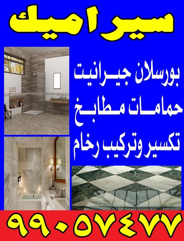 بورسلان جيرانيت حمامات مطابخ تكسير وتركيب رخام الاتصال 99057477
