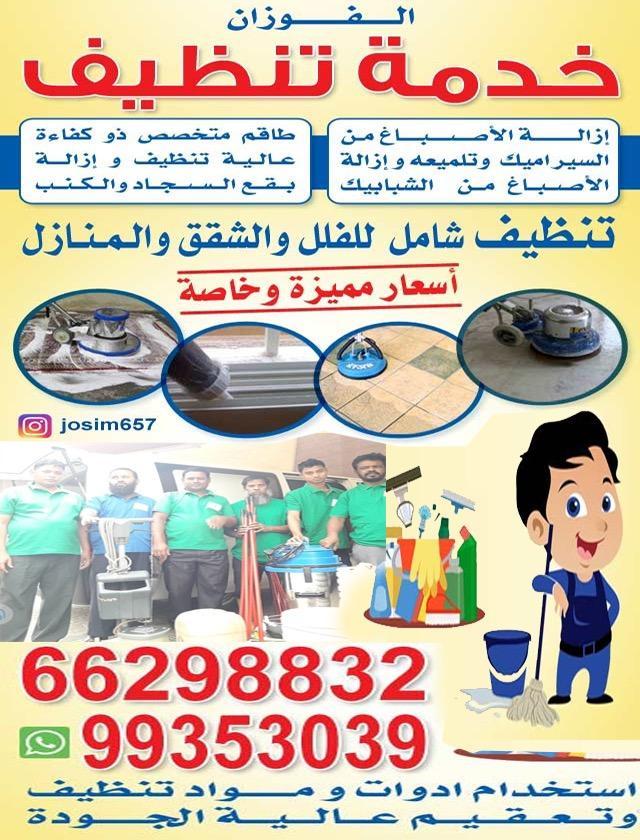 شركة تنظيف بالكويت شركة تنظيف الفوزان  شركة تنظيف - شركة تنظيف منازل بالكويت - شركة تنظيف منازل فى الكويت -  - شركة تنظيف كنب - شركة تنظيف بالكويت - شركة تنظيف شقق - شركة تنظيف سجاد - افضل شركة تنظيف شركة تنظيف اثاث 99353039-66298832