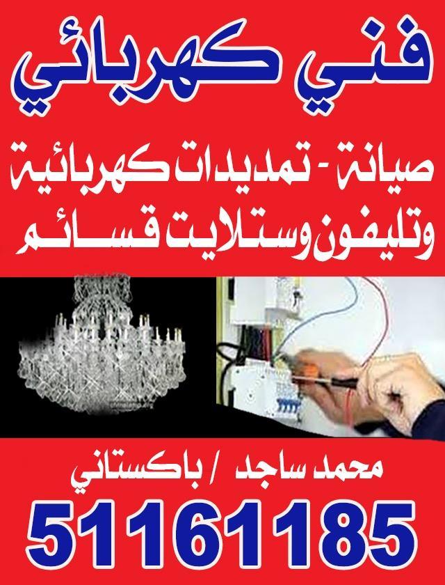 فنى كهربائى صيانة تمدديدات كهربائية وتليفون وستلايت وقسائم محمد ساجد باكستانى 51161185