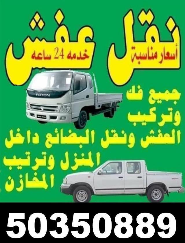 نقل عفش- جميع مناطق الكويت - فك - نقل - تركيب جميع غرف النوم - نقل مخازن تغليف للاتصال 50350889