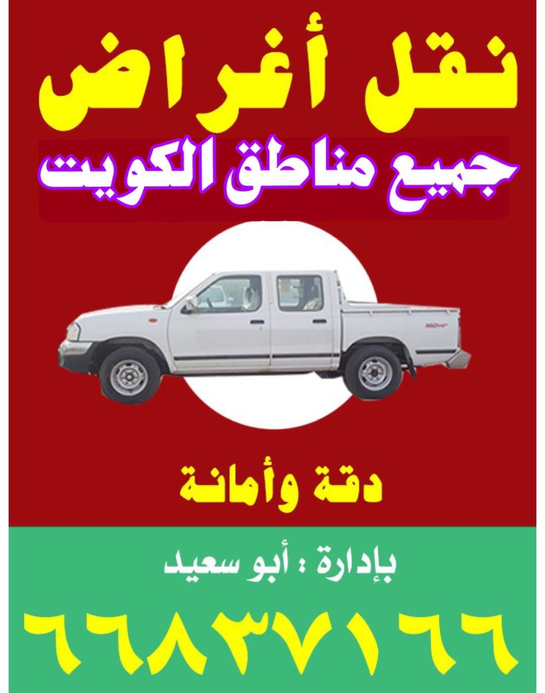 نقل اغراض جميع مناطق الكويت دقة وامانة ادارة ابوسعيد 66837166