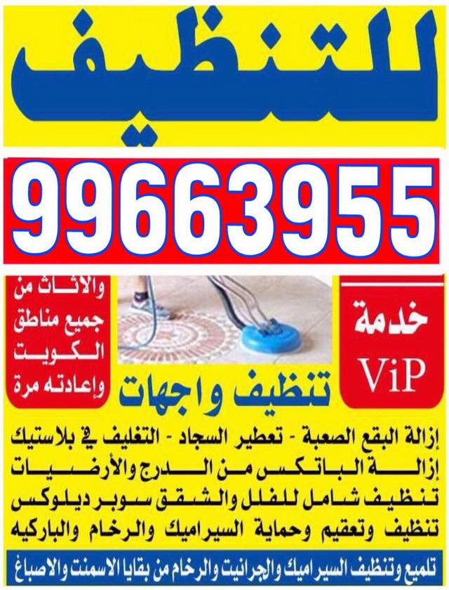 شركة تنظيف - افضل شركة تنظيف منازل بالكويت 99663955 ارخص شركة تنظيف منازل فى الكويت - هل تبحث عن شركة تنظيف منازل باسعار معقولة تناسبك اتصل الان - شركة تنظيف وغسيل سجاد  افضل شركة تنظيف شركة تنظيف اثاث - تنظيف شقه 99663955
