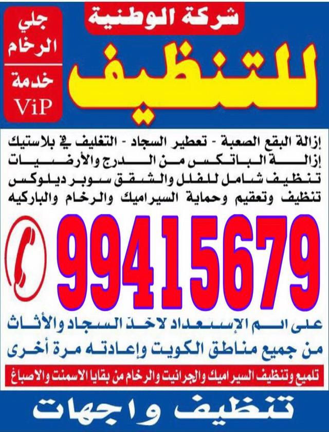 شركة تنظيف - افضل شركة تنظيف منازل بالكويت 99415679  ارخص شركة تنظيف منازل فى الكويت - هل تبحث عن شركة تنظيف منازل باسعار معقولة تناسبك اتصل الان - شركة تنظيف وغسيل سجاد  افضل شركة تنظيف شركة تنظيف اثاث - تنظيف شقه 99415679