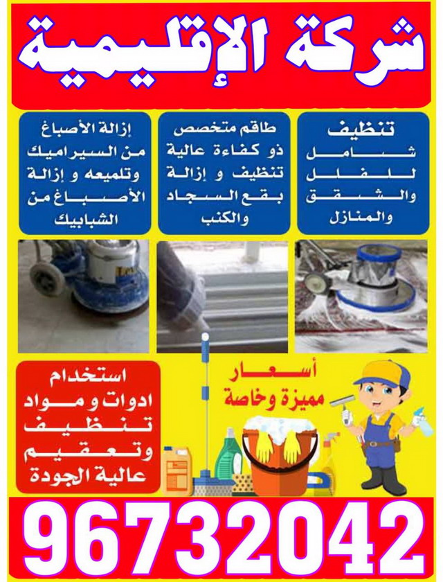 شركة تنظيف 96732042  بالكويت  الاقليمية أفضل شركة تنظيف منازل بالكويت لا تبحثوا كثيرا عن شركات تنظيف المنازل اتصلوا علي افضل شركة تنظيف منازل بالكويت شركة المحترفون للتنظيف فلديها ما تحتاجون اليه  96732042