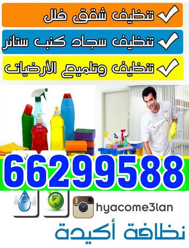 شركة تنظيف 66299588 تنظيف فلل وشقق 66299588  شركة تنظيف 66299588  - افضل شركة تنظيف منازل بالكويت 66299588 -هل تبحث عن شركة تنظيف منازل باسعار معقولة تناسبك اتصل الان-ارخص شركة تنظيف منازل فى الكويت شركة تنظيف وغسيل سجاد اثاث 66299588