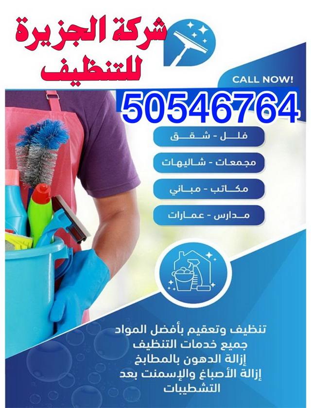 غسيل السجاد والموكيت أفضل شركة تنظيف منازل بالكويت لا تبحثوا كثيرا عن شركات تنظيف المنازل اتصلوا علي افضل شركة تنظيف منازل بالكويت لديها ما تحتاجون اليه  50546764