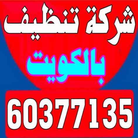 شركة تنظيف 60377135  بالكويت  الاقليمية أفضل شركة تنظيف منازل بالكويت لا تبحثوا كثيرا عن شركات تنظيف المنازل اتصلوا علي افضل شركة تنظيف منازل بالكويت شركة المحترفون للتنظيف فلديها ما تحتاجون اليه  60377135