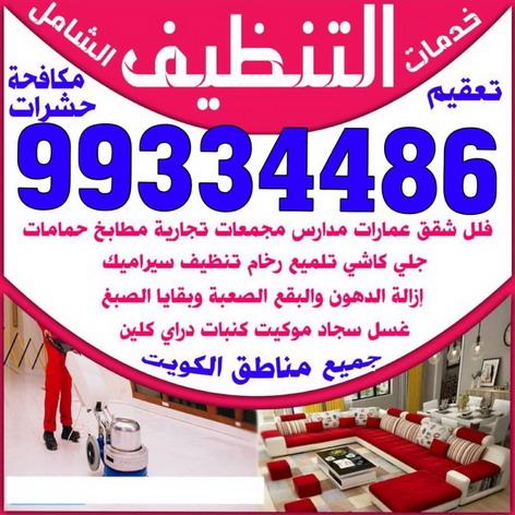 شركة تنظيف 99334486- تنظيف فلل وشقق - جوهرة الوكيل بالكويت  أفضل شركة تنظيف منازل بالكويت لا تبحثوا كثيرا عن شركات تنظيف المنازل اتصلوا علي افضل شركة تنظيف منازل بالكويت - للتنظيف فلديها ما تحتاجون اليه  99334486