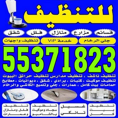 شركة تنظيف - تنظيف فلل وشقق  - ابوحسين 55371823 - شركة تنظيف بالكويت -  شركة تنظيف نسائيه بالكويت - شركة تنظيف منازل - تنظبف بالكويت - شركة تنظيف منازل بالكويت - تنظيف شقق -  شركة تنظيف كنب - شركة تنظيف شقق