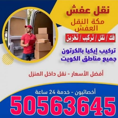 نقل عفش - شركة نقل عفش - الاتصال 50563645