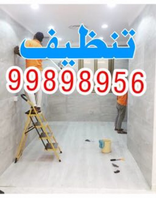 شركة تنظيف منازل الكويت 99898956