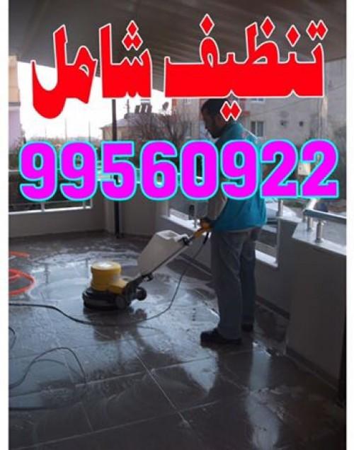 شركة تنظيف منازل بالكويت - - 99560922شركة تنظيف بالكويت 99560922