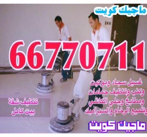 شركة تنظيف -66770711---ماجيك كويت--66770711
