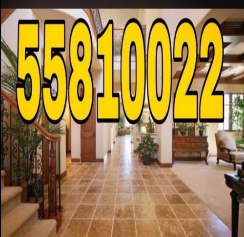 شركة تنظيف المنازل بالكويت 55810022
